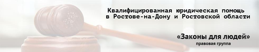 Адвокат в Ростове-на-Дону